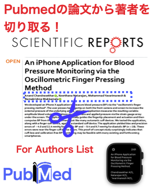 Pubmedの論文から著者を切り取る! Science Reports For Authors List Pubmed
