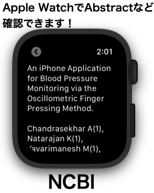 Apple WatchでAbstractなど確認できます! NCBI